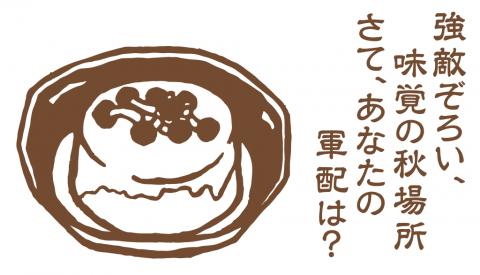 きのこ豆腐のあんかけ