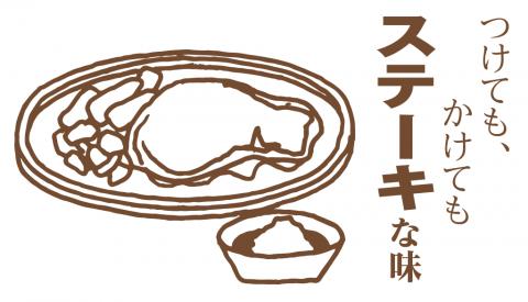 和風おろしステーキ