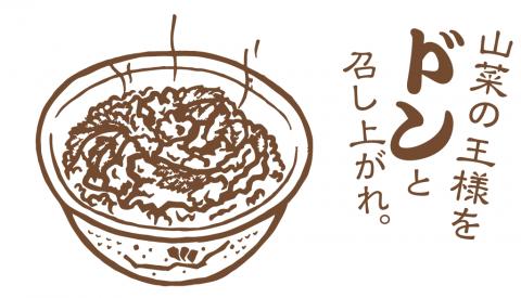 タラの芽の天丼