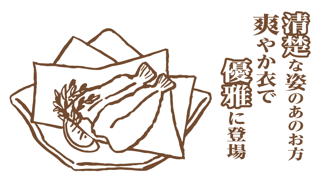 きすの天ぷら
